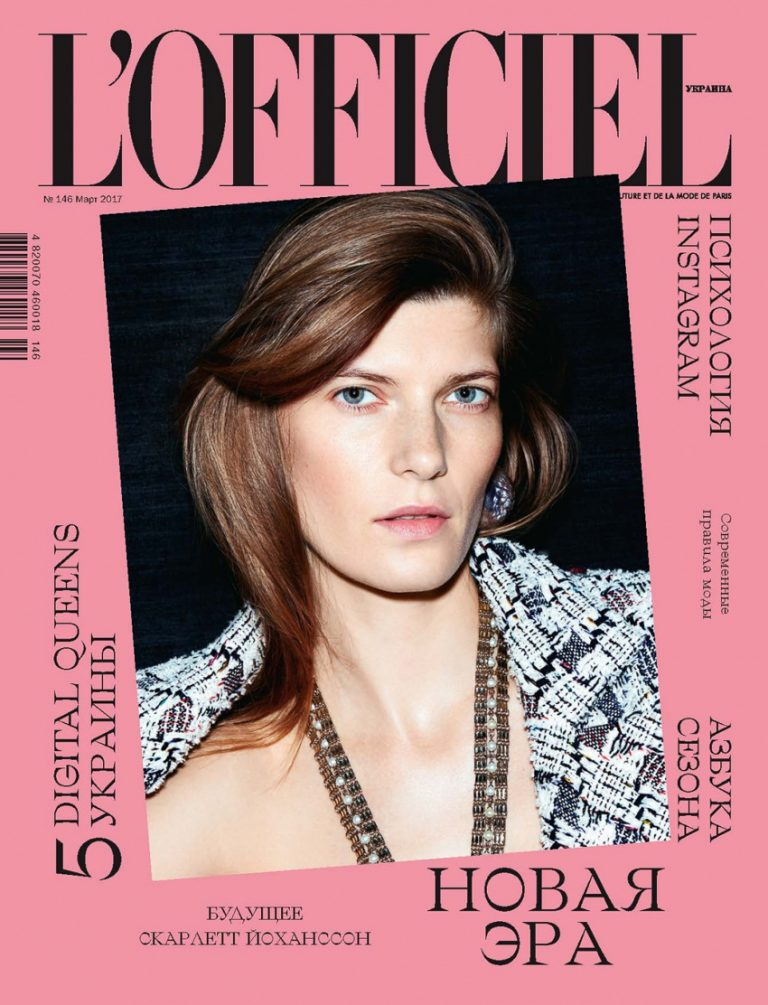 Cover - L'Officiel Ukraine - 14.03.17 62